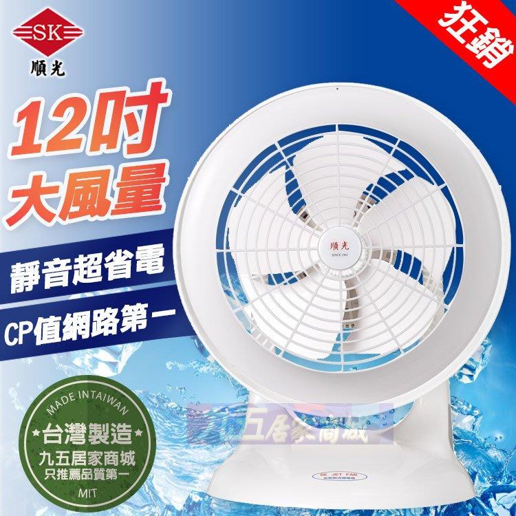 順光12吋夢幻白噴流循環扇 JF-300GHN 三段風量 風扇 立扇 節能風球機 雙面扇/立扇/雙頭扇/電扇「九五居家」
