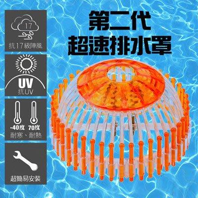 【Live168市集】發票完稅價~大雨颱風來了~第二代 超速排水罩  排水器 排水罩 ~幫你解決阻塞的煩惱~94狂~