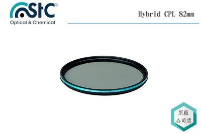 《視冠 高雄》分期免運 STC Hybrid 極致透光 偏光鏡 CPL  82mm 高透光 CPL82mm  公司貨