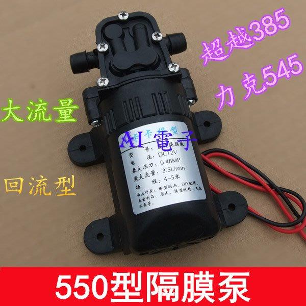 【AI電子】*550隔膜泵12V水泵澆花噴霧魚缸回流泵超越385/545水泵