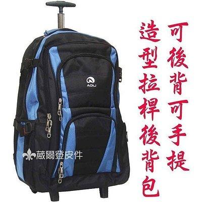 《葳爾登》AOU可背可拉旅行箱登機箱旅行袋可背式行李箱拖輪袋電腦拉桿背包托輪袋8012藍