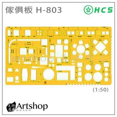 【Artshop美術用品】HCS H-803 傢俱板 (1:50)