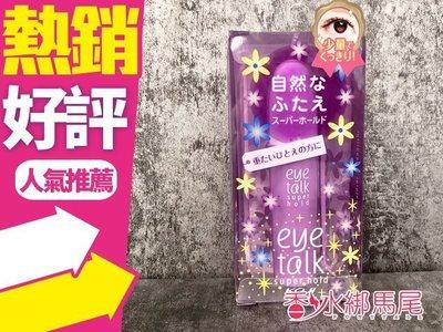 ◐香水绑马尾◐ 日本 KOJI eye talk 强力定型双眼皮胶 6ml 附Y型棒 紫色包装