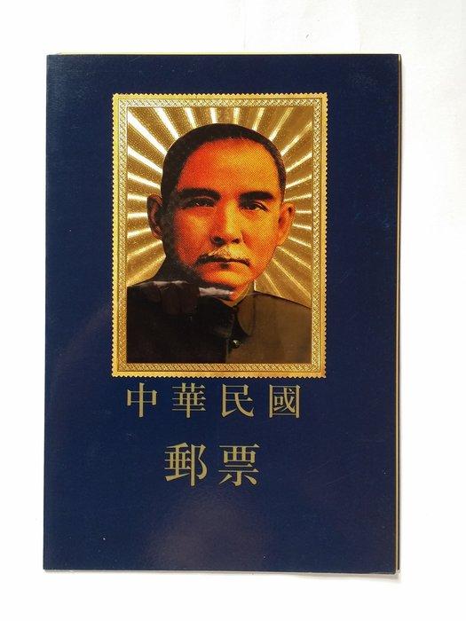 F002 中華民國郵票冊觀賞用彩色金箔高仿票共63枚