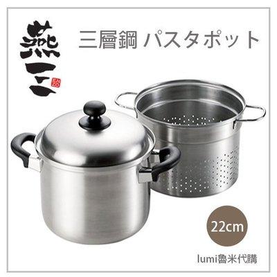 【日本製 空運】日本原裝 WAHEI FREIZ 燕三 職人打造 22cm 不鏽鋼 2層 煮麵 瀝水 鍋 EM-8126