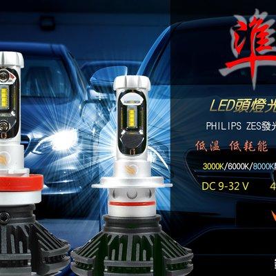 鈦光 TG Light LED大燈 4800流明 高亮度 光型準H1 H4 H7 H11 9005 9006 9012