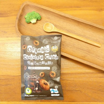 new~!!米森有機巧克力穀脆餅-隨手包