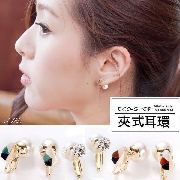 EGO-SHOP正韓國空運小香水鑽珍珠耳夾耳環C1-118.S不需要耳洞