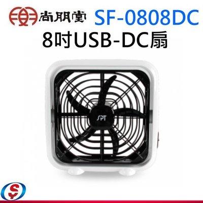 【新莊信源】8吋【尚朋堂USB DC節能扇】SF-0808DC