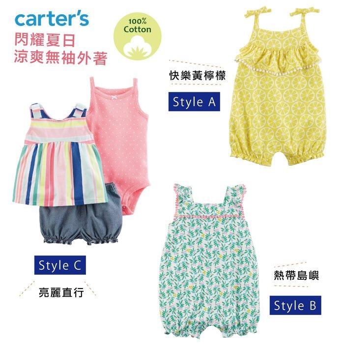 美國童裝 Carter's【100%純棉】女寶 無袖上衣 背心 連身包屁衣 短褲 套裝