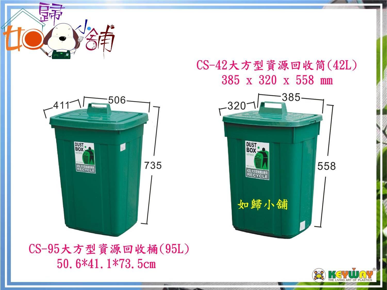 如歸小舖 聯府KEYWAY CS-42 大方型資源回收筒(42L) 收納箱 置物箱 塑膠桶 收納桶