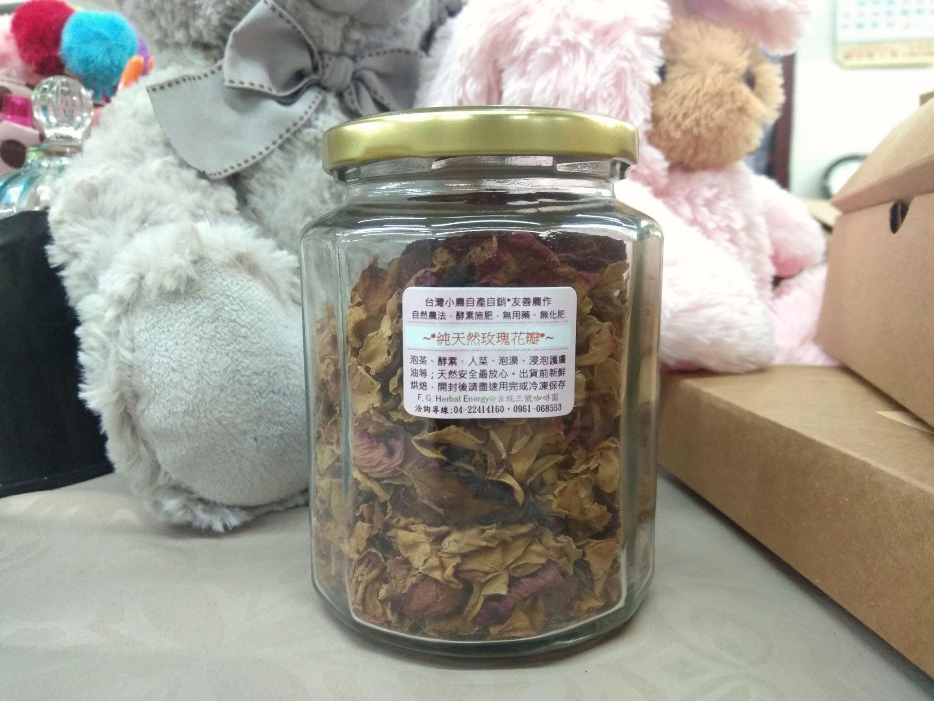 H.E.古坑3號玫瑰花瓣(乾燥)~可直接使食用,自然農法,酵素施肥,無毒無藥最安心~每罐玻璃包裝15g新品試賣350元