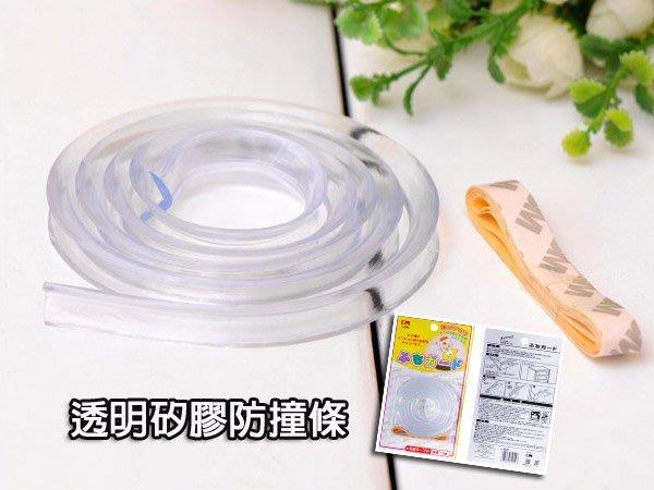 幼兒安全 透明矽膠防撞條 防護條 防撞條 防撞貼 附3M雙面膠 安全用品 批發