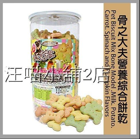 ☆汪喵小舖2店☆ 阿曼特犬用骨之大夫-營養綜合餅乾400克//全齡犬適用