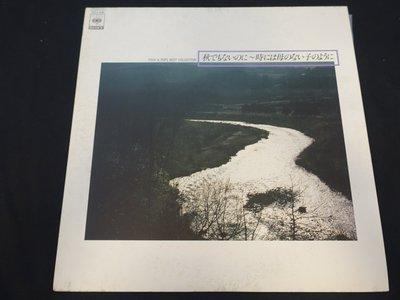 【柯南唱片】Folk & Pops Best Collection日本歌曲精選//FCLA640 >>日版LP
