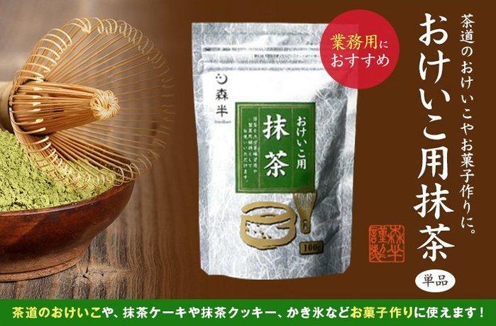 日本森半   京都宇治抹茶 抹茶粉 綠茶粉 100g包裝 無糖 沖泡或甜點製作 日本製   LUCI日本代購