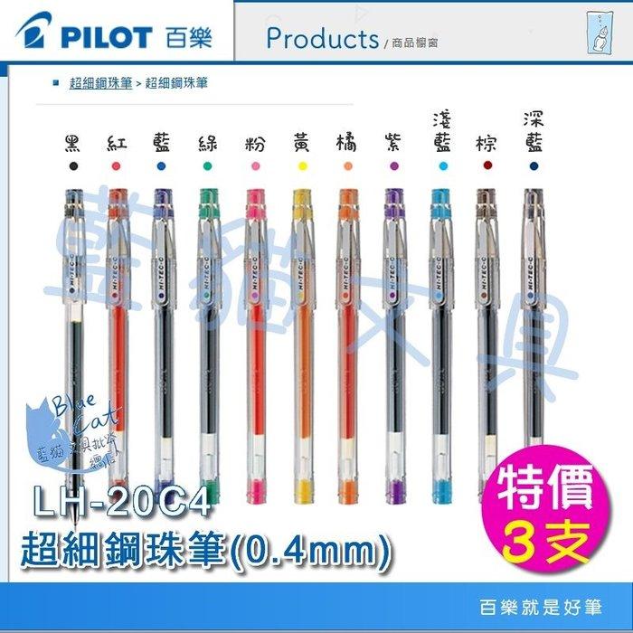 ~可 取貨~11色任君挑選~BC22009~〈LH~20C4〉0.4超細鋼珠筆 3支~PI