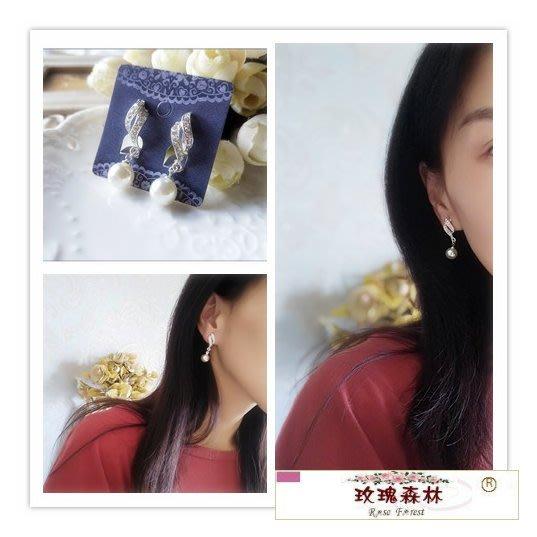 玫瑰森林-- ☆°*美麗嚴選~ 氣質提升 搭配造型 水鑽 垂墜珍珠 無耳洞耳夾耳環