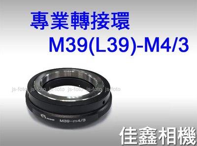 @佳鑫相機@(全新)佳美能Kamera專業轉接環M39-M4/3 適Leica L39鏡頭 接Micro4/3機身M43