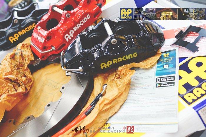 史上 AP RACING 四活塞卡鉗組 英國原裝AP 330x28mm盤 最高品質搭配回饋專案 限時歡迎詢問 / 制動改