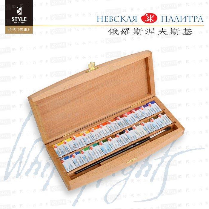 【時代中西畫材】俄羅斯涅夫斯基 白夜塊狀水彩24色櫸木盒裝 (藝術家級)
