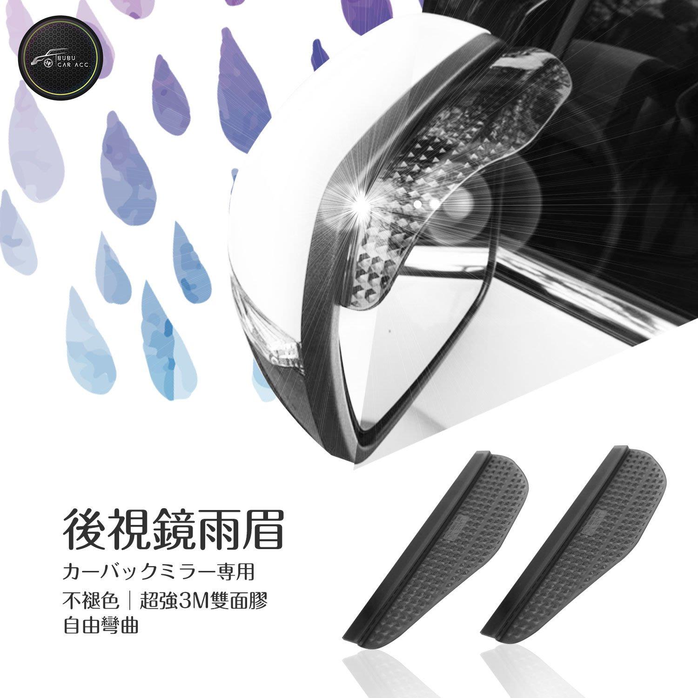 BuBu車用品✄【汽車後視鏡雨眉】遮雨板 蜂巢格紋設計 3M超強雙面膠 適用各式車後鏡 Mazda Suzuki 速霸陸