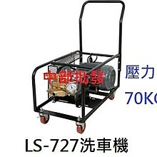 『中部 』 可 陸雄LS-727 2HP 單相 壓力70Kg 高壓清洗機 高壓洗車機 定置