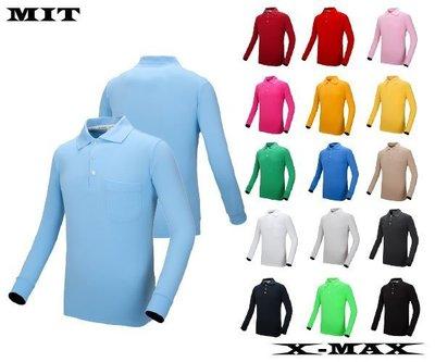 ~排汗王~XMAX~台灣製~冰感長袖POLO衫~排汗衫~玉石纖維抗98%以上UV~團體服