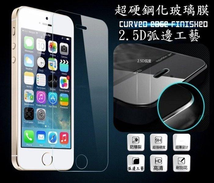 蘋果 APPLE 疏油疏水硬度9H金剛鋼化膜0.2公分玻璃螢幕保護貼裸片iphone 5
