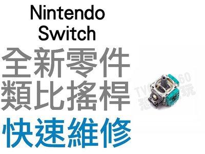 任天堂 Nintendo Switch NS PRO 傳統控制器 類比搖桿 類比模組 左類比 右類比【台中恐龍電玩】