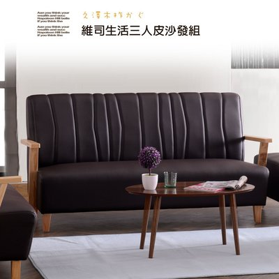 皮沙發預購品【UHO】WF-維司生活三人 皮沙發  免運費