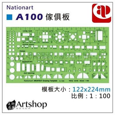 【Artshop美術用品】National A100 傢俱模板 (1:100)