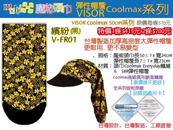 2條 700 ☆MultiX☆《Coolmax 帽簷 魔術頭巾帽》  工廠直營 遮陽防曬