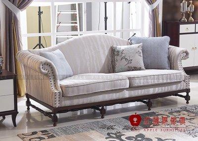 [ 紅蘋果傢俱 ] SL-636  歐式美式系列 沙發組 皮沙發 布沙發 優質沙發 數千坪展示
