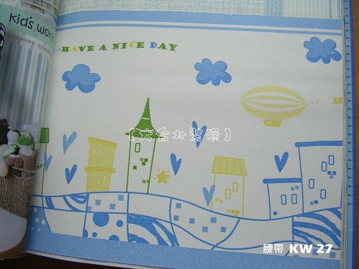 【大台北裝潢】KW台灣現貨兒童壁紙* 可愛城市腰帶(3色) 每支650元