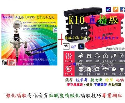要買就買中振膜 非一般小振膜  K10...