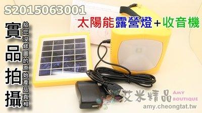 【艾米精品】太陽能+USB雙充露營手提燈(帶收音機功能)手搖發電警聲手機充電器手電筒太陽能收音機野營燈緊急照明燈野營燈