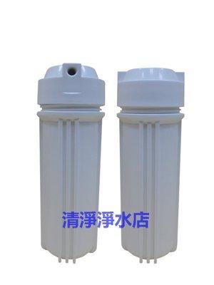 【清淨淨水店】10英吋雙O-ring 高耐壓白色濾殼(2分牙)整箱價1140元/一支=95元。