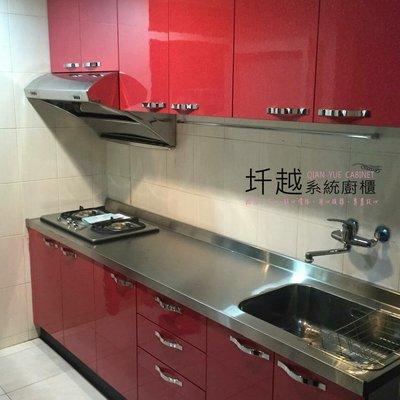 超耐用的不鏽鋼檯面 流理台 上下櫃240CM廚具*圲越系統廚櫃*
