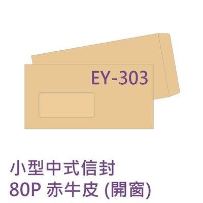 【卡樂好市】小型開窗信封 --- 80P赤牛皮 --- 中式 【EY-203】
