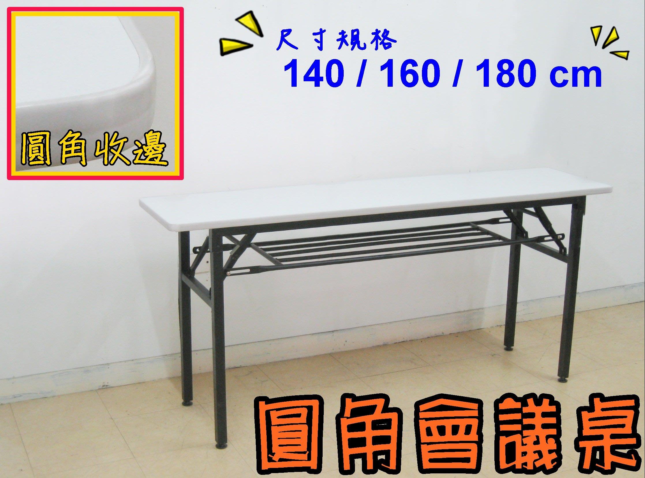 圓角會議桌 140cm 160cm 180cm  辦公桌 電腦桌 摺疊桌 折合桌 餐桌 課桌 補習班桌椅 擺攤桌 美甲桌