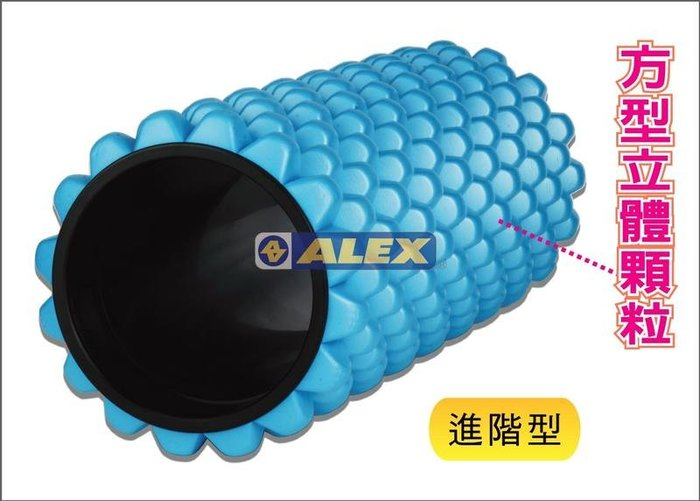 宏亮 含稅附發票 ALEX 運動滾筒 按摩滾輪 滾筒 瑜珈 瑜珈筒 多功能瑜珈滾筒 (附贈提袋) C-5601