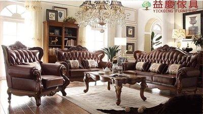 【大熊傢俱】A21  歐式沙發 美式新古典 皮沙發 復古沙發 布沙發 客廳沙發 美式沙發 木製組椅 多件式沙發