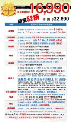 16核主機+如內容所示,買家 Shen專屬訂單