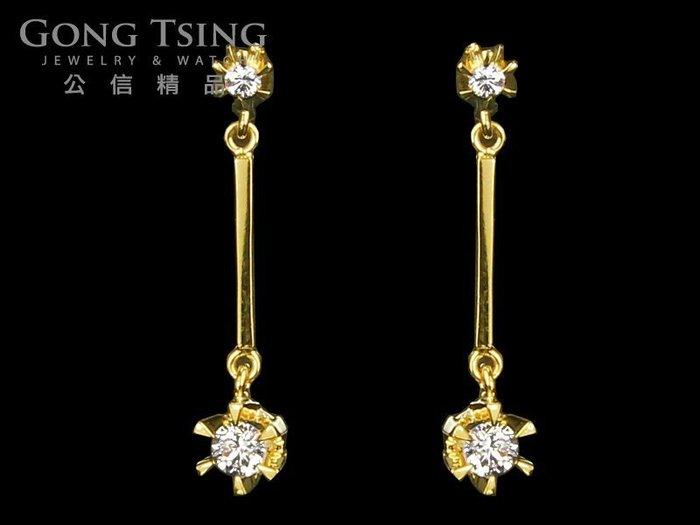【公信精品】鑽石耳飾 共0.24克拉 黃K金天然鑽耳墜 20分鑽耳環 垂吊式造型