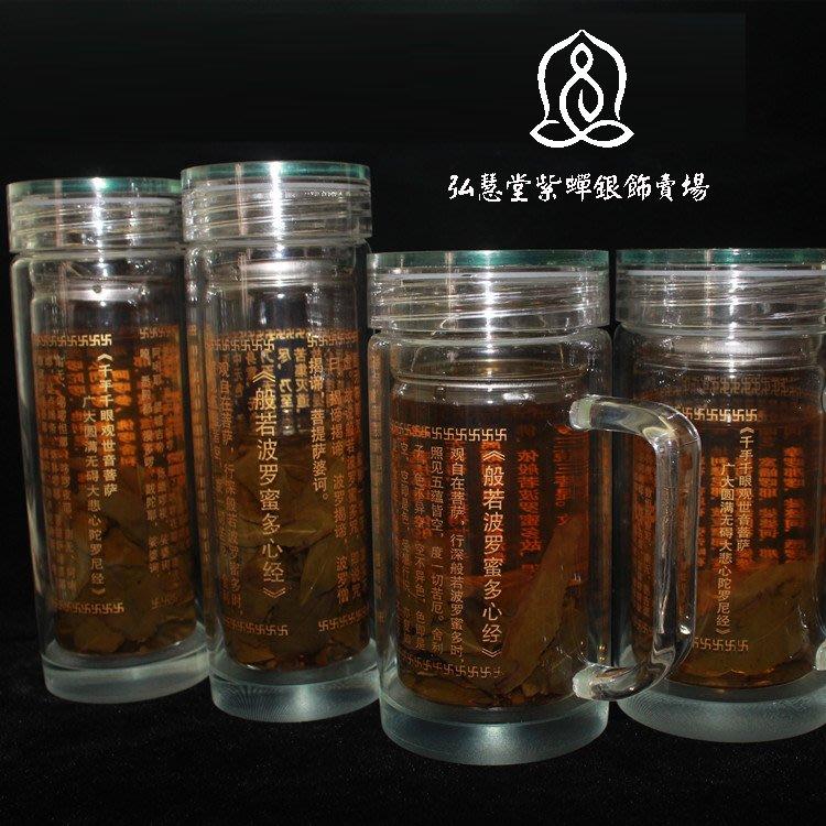 【弘慧堂】 水杯雙層保溫玻璃杯杯子心經水晶杯大悲咒經文水杯