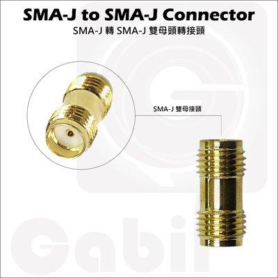 【中區無線電】SMA-F SMA-J SMA母 轉 SMA母 鍍金 轉接頭 轉換頭 連接頭 含稅付發票