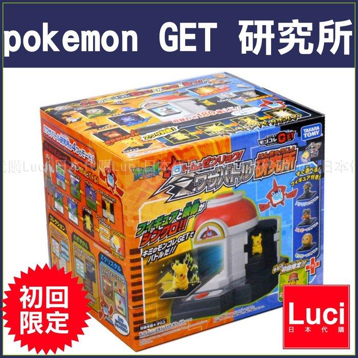 寶可夢 pokemon GET 研究所 初回限定版 精靈寶可夢 神奇寶貝 Z手環可與人偶連動 LUCI日本代購