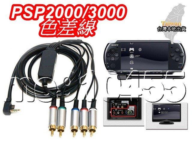 PSP2000 3000色差線 影音線 PSP RGB 色差線  音源線 AV線 色差影音