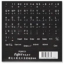 光華CUMA散熱 ~韓文電腦鍵盤貼紙黑底白字 韓文 英文 注音 ~